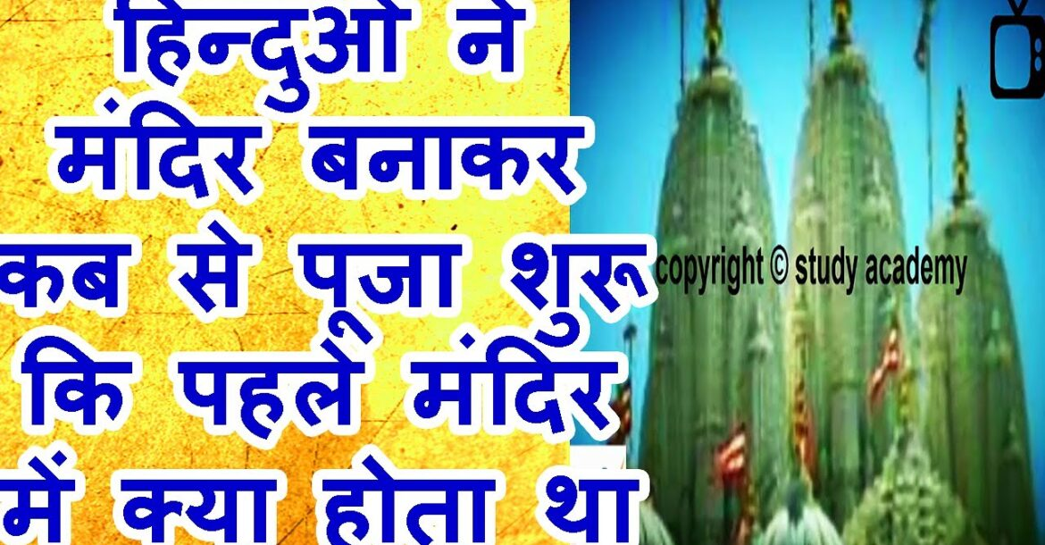 What happened in the first temple | Hindu start worship in temple | Hind | Mandir | Place of Worship