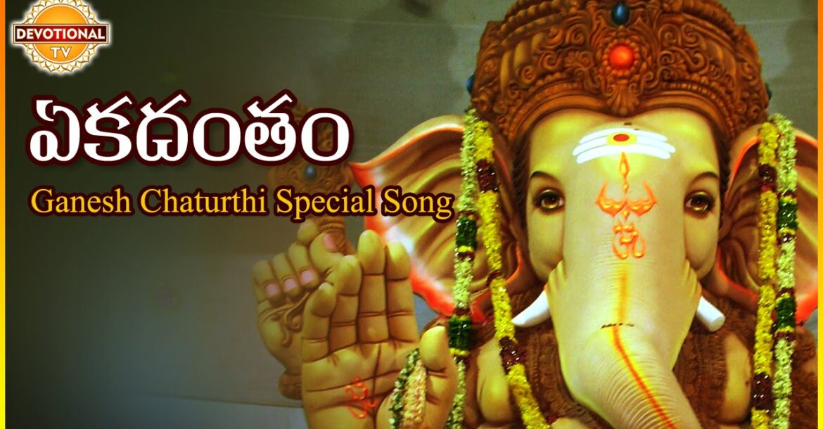 Yekadantham Telugu Devotional Folk Song | Lord Ganesh All Time Telugu Hit Devotional Songs