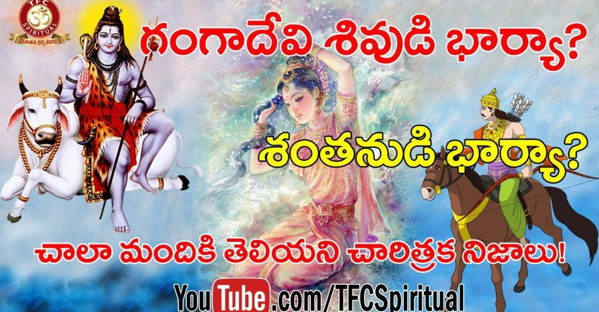 గంగావతరణం యదార్ధాలు || Facts and History behind Goddess Ganga || TFC Spiritual Manchimaata