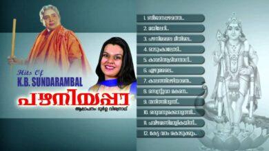 പഴം നീയപ്പാ   PAZHAM NEEYAPPA   Hindu Devotional Songs Malayalam   Hits of K.B.Sundarambal
