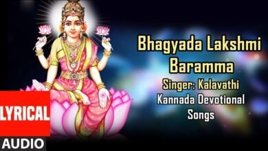 Bhagyada Lakshmi Baramma Song with Lyrics | Kannada Devotional Songs | Lord Lakshmi Devi Songs
