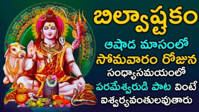 Bilvashtakam - Lord Shiva Songs | Popular Bhakti Songs | Telugu Devotional Songs