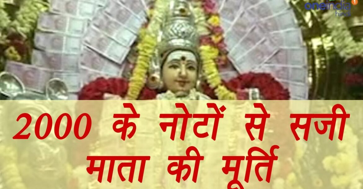 Goddess Kali idol decorated with 2000 rs note on New Year, watch video    वनइंडिया हिन्दी