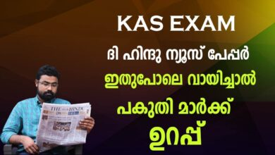 HOW TO READ HINDU NEWSPAPER TO ACHIEVE GOOD SCORE IN KAS