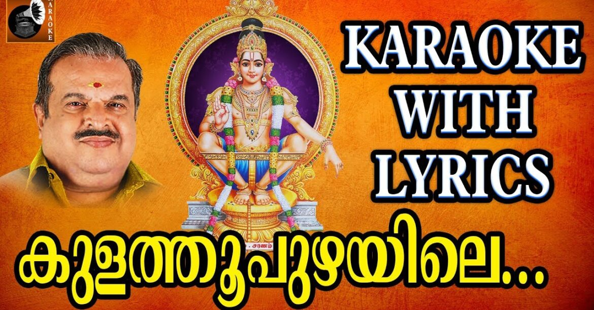 Kulathupuzhayile Balakane Karaoke | Karaoke Songs with Lyrics | Hindu Devotional Songs Karaoke