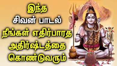 LORD SIVA BRINGS YOU FORTUNE IN LIFE | Lord Shiva Tamil Devotional Songs | Best Tamil Shiva Padalgal
