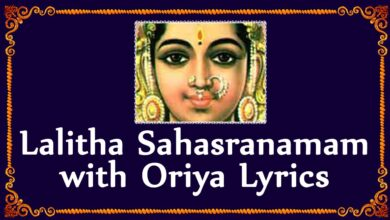 Lalitha sahasranamam ORIYA Lyrics - Devotional Lyrics - Easy to Learn - BHAKTHI
