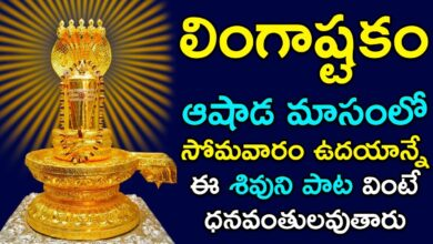 Lingashtakam - లింగాష్టకం | Lord Shiva Devotional Songs | Ashada Masam Telugu Bhakti Songs