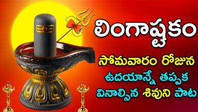 Lingashtakam - Brahma Murari Surarchita Lingam - Lord Shiva Songs | Telugu Devotional Songs