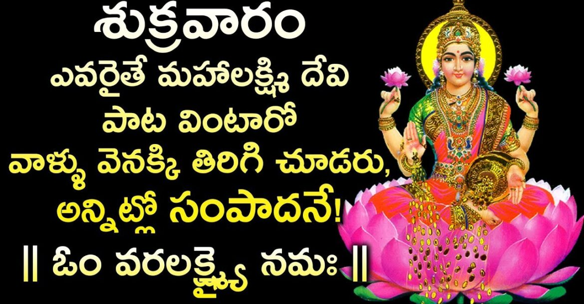 MAHA LAKSHMI DEVI TELUGU DEVOTIONAL SONGS | FRIDAY TELUGU BHAKTHI SONGS 2020
