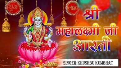 Om Jai Laxmi Mata   ॐ जय लक्ष्मी माता   Khushboo Khumbhat   DIWALI SPECIAL AARTI   Laxmi Mata Aarti