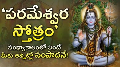PARAMESHWARA STOTRAM | LORD PARAMESHWARA TELUGU BHAKTI SONGS | MONDAY TELUGU DEVOTIONAL SONGS 2020