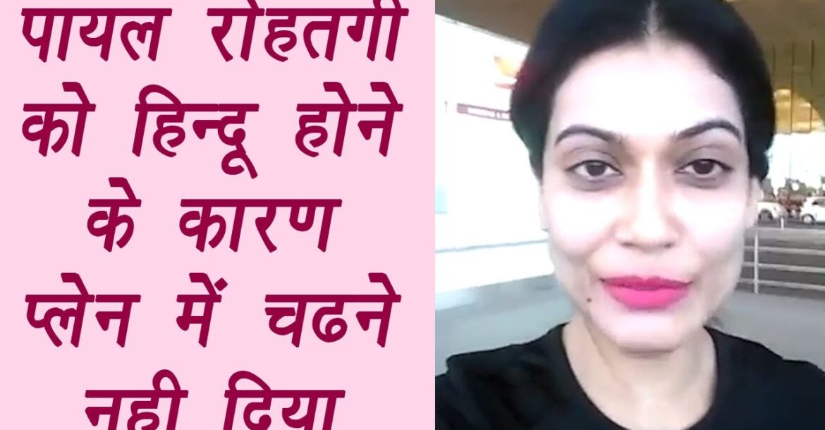 Payal Rohtagi kicked off plane for being a Hindu   वनइंडिया हिन्दी