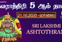 SRI LAKSHMI ASHTOTHRAM | NAVARATHRI SPECIAL 2020 | BEST MAHALAKSHMI SLOGAS MANTHRAS | BAKTHI PAADAL
