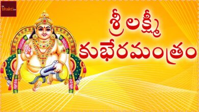 Sri Lakshmi Kubera Manthram | Goddess Lakshmi Devotional Songs | Mybhaktitv