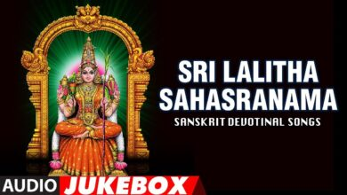 Sri Lalitha Sahasranama Full Album Audio Jukebox || Sanskrit Devotional