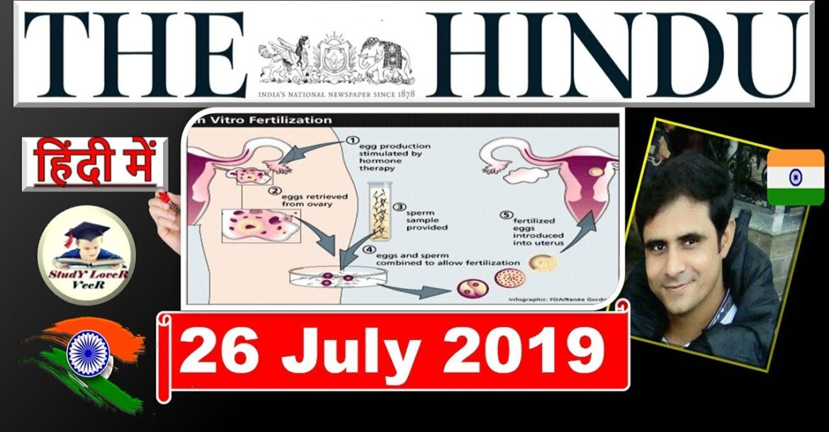 The Hindu Newspaper Analysis and Editorial Discussion 26 July 2019 | Daily Current Affairs in Hindi