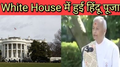 White House में हुई हिंदू पूजा।foreigners on hinduism||converting to hinduism in india