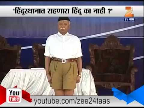Zee24Taas : Mohan Bhagwat in Controversy on definition of HINDU