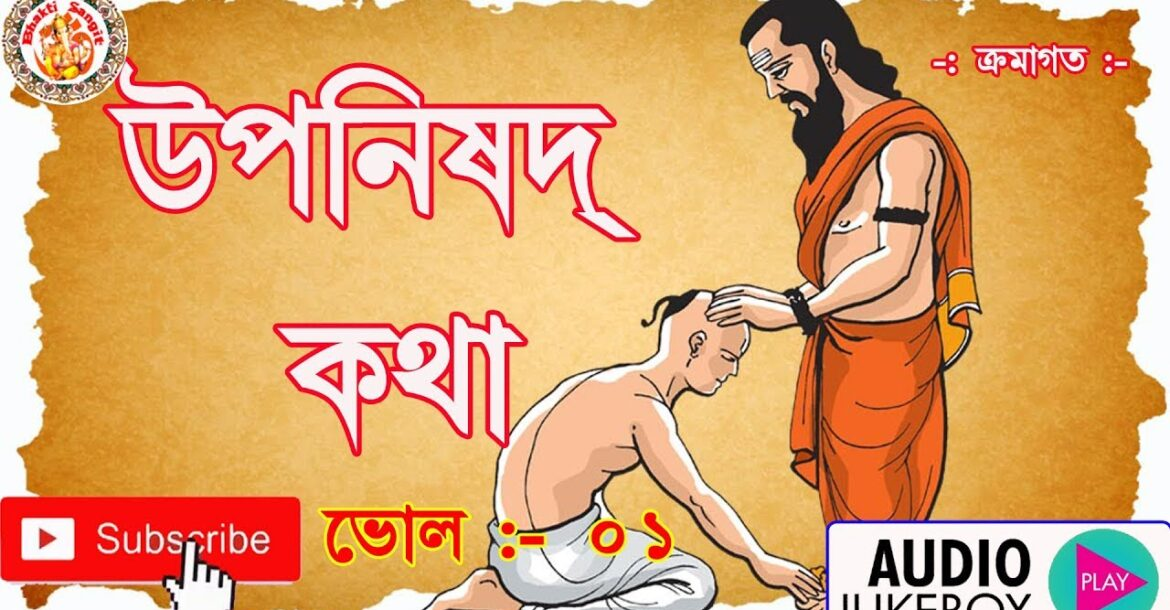 বাংলা তে উপনিষদ | Upnishad In Bengali Vol. 01 | Mundaka Upanishad | উপনিষদ  | Hinduism