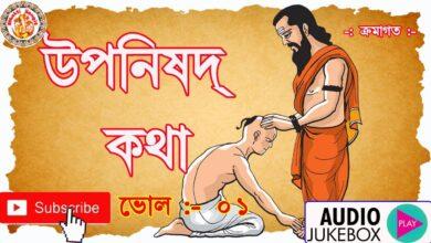 বাংলা তে উপনিষদ | Upnishad In Bengali Vol. 01 | Mundaka Upanishad | উপনিষদ  | Hinduism