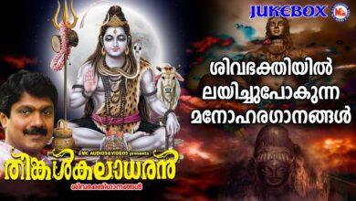 ശിവ ഭക്തിയിൽ ലയിച്ചുപോകുന്ന മനോഹര ഗാനങ്ങൾ | Siva Songs | New Devotional Songs Malayalam