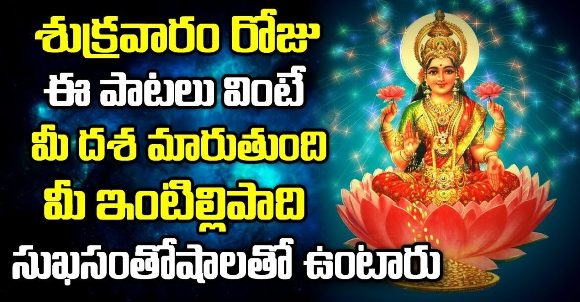 Ashta Lakshmi Devotional songs || Special Bhskthi Songs || Sri Laxmi Maa Songs