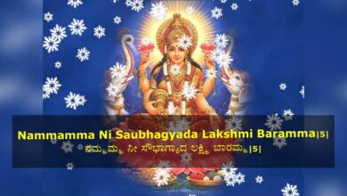 Bhagyada Laxmi Baramma  | Lyrics | Kannada| English