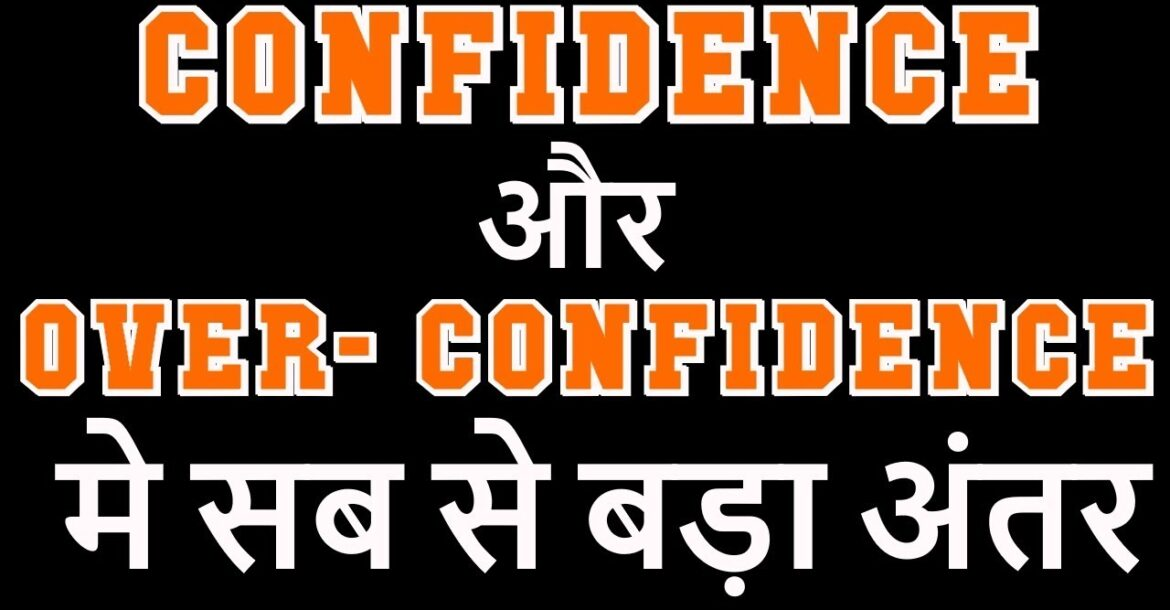 Easy Way To Understand Confidence and Over-Confidence – One Minute Wisdom -Hindi