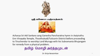 Ganesha Pancha Rathinam - Tamil lyrics and Meaning