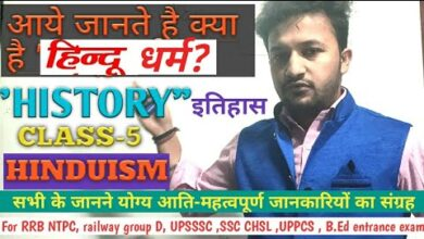 HINDUISM || VEDIC INDIA || HISTORY CLASS-5||  Hindu dharm ||Philosophy of Hinduism for RRB NTPC SSC