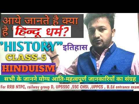 HINDUISM    VEDIC INDIA    HISTORY CLASS-5    Hindu dharm   Philosophy of Hinduism for RRB NTPC SSC