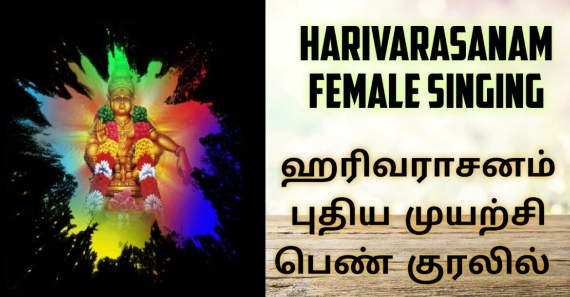 Harivarasanam female singing with English Lyrics|Harivarasanam viswamohanam| Harivarasanam new try