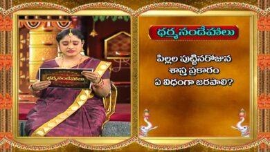 How to Celebrate Children's Birth Day as per Hindu Dharma ? || Dharma Sandehalu || Bhakthi TV