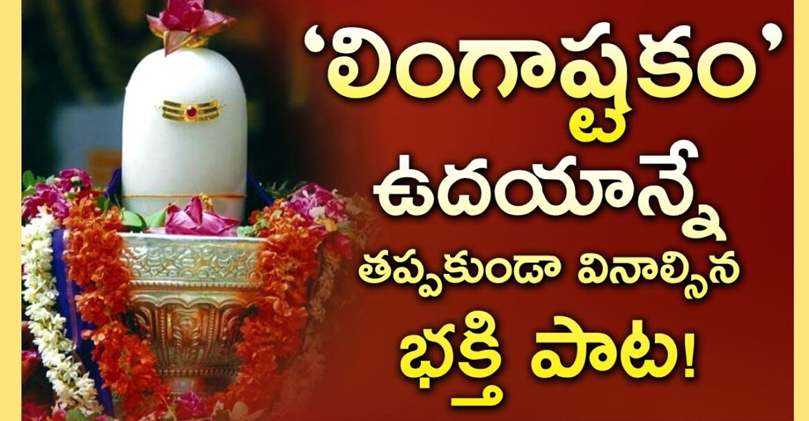 LINGASTAKAM | BRAHMA MURARI SURARCHITHA LINGAM - LORD SHIVA BHAKTI SONGS | TELUGU DEVOTIONAL SONGS