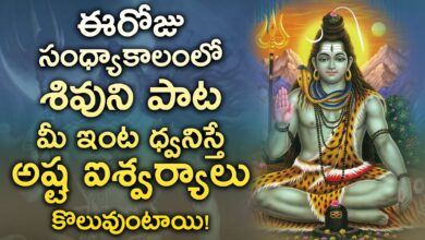 LORD MAHA SHIVA TELUGU BHAKTI SONGS | MONDAY EVENING TELUGU DEVOTIONAL SONGS 2020