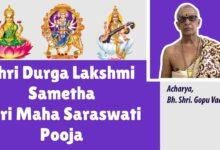 Shri Durga, Lakshmi, Saraswati - Navaratri Pooja Vidhanam in Tamil / Sanskrit