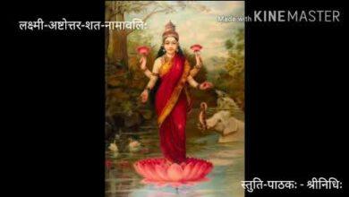 Sri Lakshmi Ashtottara Shatanamavali