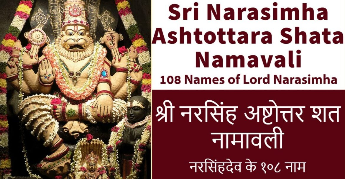 Sri Narasimha Ashtottara - 108 Powerful Names of Lord Sri Narasimha | श्री नरसिंह अष्टोत्तर