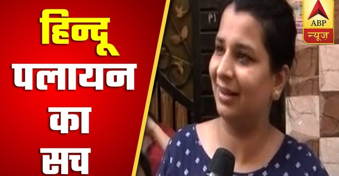 Truth Behind Social Media Claim That Hindu Families Are Migrating From Meerut | ABP News