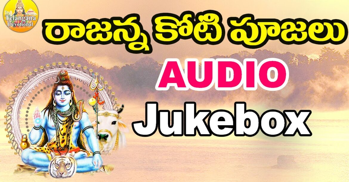 Vemulavada Rajanna Songs | Lord Shiva Devotional Songs Telugu | Vemulawada Temple | Rajanna Songs