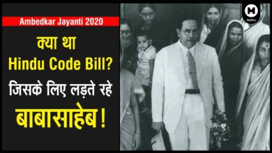 What is Hindu Code Bill | Why Ambedkar wanted Hindu Code Bill to be passed?