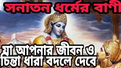হিন্দু সনাতন ধর্মের বাণী|Hindu Sonaton Dhormer bani|Hindu|শ্রীমদ্ভাগবদ গীতা কথা|উক্তি|Motivationsign