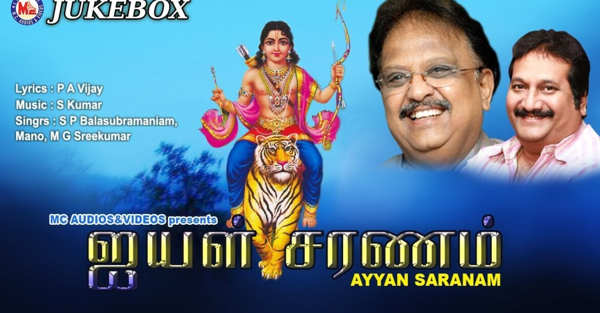 ஐயன் சரணம் | AYYAN SARANAM | Hindu Devotional Songs Tamil | Ayyappa Devotional Songs