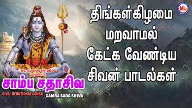 சாம்ப சதா ஷிவா |  Lord Shivan Padalgal | Sivan Bhakti Padagal |Tamil Devotional Songs