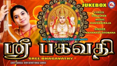ஸ்ரீ பகவதி | Sree Bhagavathi | Devi Devotional Songs | Hindu Devotional Songs Audios