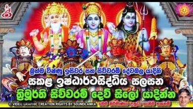 සකළ ඉෂ්ඨාර්ථසිද්ධිය සලසන ත්රිමූර්ති සිව්වරම් දෙව් සිලෝ යාදින්න | Brahma Vishnu Shiva God Prays