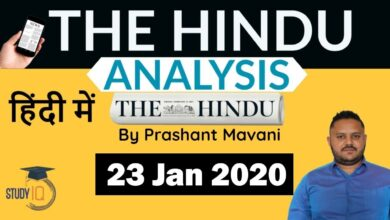 23 January 2020 - The Hindu Editorial News Paper Analysis [UPSC/SSC/IBPS] Current Affairs