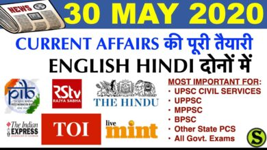 30  May 2020 Current Affairs Pib The Hindu Indian Express News IAS UPSC CSE Exam uppsc bpsc pcs gk