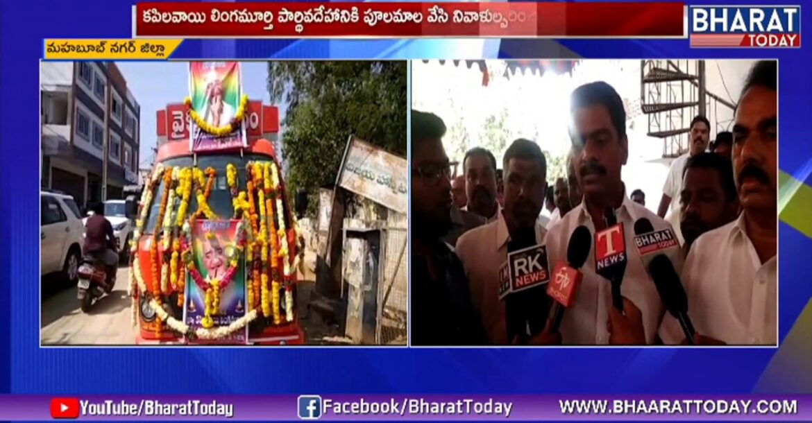 Care Taker Minister Jupally Krishna Rao Pays Tribute To Poet Kapilavai Lingamurthy | BharatToday